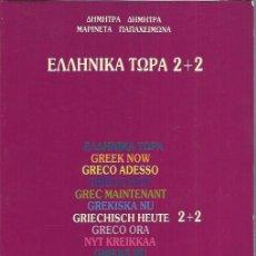 Libros de segunda mano: GRIEGO HOY, ETAPA 2+2, DIÁLOGO, TEXTOS, EJERCICIOS, GRAMÁTICA, VOCABULARIO, NOSTOS GRECIA 1992. Lote 51195471