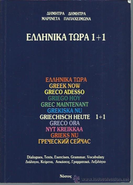 GRIEGO HOY, ETAPA 1+1, DIÁLOGO, TEXTOS, EJERCICIOS, GRAMÁTICA, VOCABULARIO, NOSTOS GRECIA 1992 (Libros de Segunda Mano - Otros Idiomas)