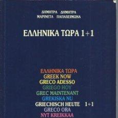 Libros de segunda mano: GRIEGO HOY, ETAPA 1+1, DIÁLOGO, TEXTOS, EJERCICIOS, GRAMÁTICA, VOCABULARIO, NOSTOS GRECIA 1992. Lote 51195477