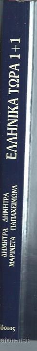 Libros de segunda mano: GRIEGO HOY, ETAPA 1+1, DIÁLOGO, TEXTOS, EJERCICIOS, GRAMÁTICA, VOCABULARIO, NOSTOS GRECIA 1992 - Foto 3 - 51195477
