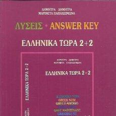 Libros de segunda mano: LIBRO DE TEXTO EN IDIOMA ORIGINALGRIEGO, NOSTOS. Lote 53224837
