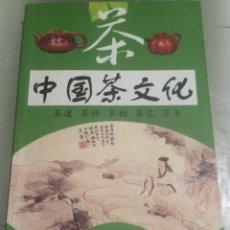 Libros de segunda mano: 'TEA BOOK', DE KE QIU XIAN. TRATADO SOBRE EL TÉ. EN CHINO BUEN ESTADO.. Lote 57360210