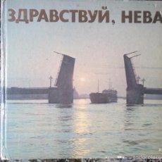 Libros de segunda mano: LIBRO EN RUSO - RIO NEVA DE SAN PETERSBURGO - RUSIA --REFM1E4. Lote 58086970