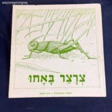 Libros de segunda mano: LIBRO CUENTO SALTAMONTES GRILLO CIGARRA HEBREO DIBUJOS 21X20,5CMS. Lote 67519653