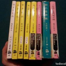 Libros de segunda mano: LOTE DE 8 LIBROS EN JAPONÉS - VER FOTOS. Lote 68206661