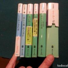 Libros de segunda mano: LOTE DE 7 LIBROS EN JAPONÉS - VER FOTOS. Lote 68206909