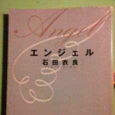 Libros de segunda mano: ENJERU - (ANGEL) - IRA ISHIDA (IDIOMA JAPONÉS). Lote 71555727