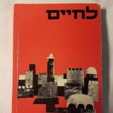 Libros de segunda mano: LE CHAIM ZUM LEBEN AÑO 1962 REISE NACH ISRAEL. Lote 77243213