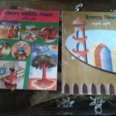 Libros de segunda mano: LIBROS TEXTO ESCUELA ARABE ALA MAHOMA LIBRO ISLAM ISLAMISTA POLITICA HISTORIA NATURALEZA QUIMICA .. Lote 89914756
