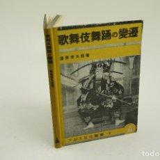 Libros de segunda mano: KABUKI BUYO NO HENKAN, TEATRO CLÁSICO KABUKI, S. ATSUMI, 1941, TOKIO. 13X18,5CM. Lote 106049863