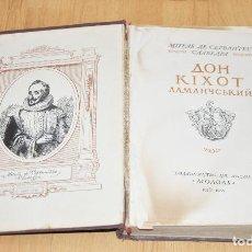 Libros de segunda mano: MIGUEL DE CERVANTES .DON QUIJOTE DE LA MANCHA .EDICION SOVIETICA 1955A .URSS. Lote 108700979