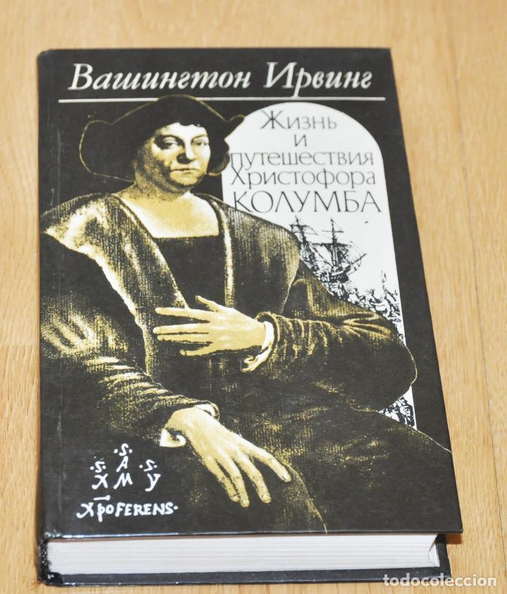 VIDA Y VIAJES DE CRISTOBAL COLON POR WASHINGTON IRVING .EDICION SOVIETICA 1992A (Libros de Segunda Mano - Otros Idiomas)