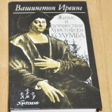 Libros de segunda mano: VIDA Y VIAJES DE CRISTOBAL COLON POR WASHINGTON IRVING .EDICION SOVIETICA 1992A. Lote 109250999