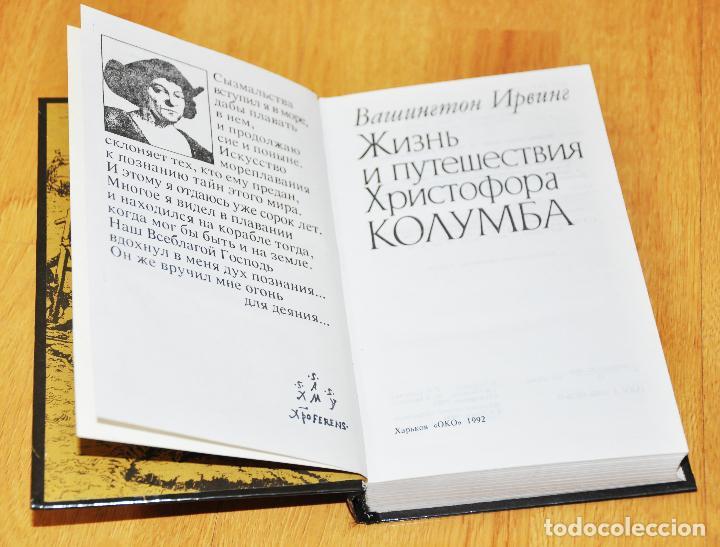 Libros de segunda mano: VIDA Y VIAJES DE CRISTOBAL COLON POR WASHINGTON IRVING .EDICION SOVIETICA 1992A - Foto 2 - 109250999