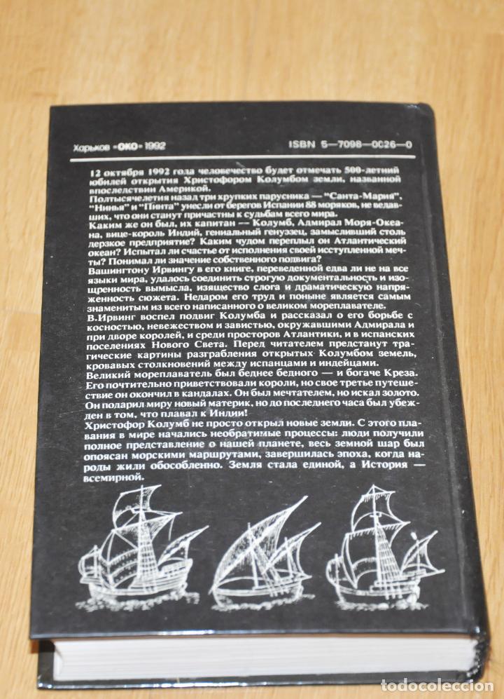 Libros de segunda mano: VIDA Y VIAJES DE CRISTOBAL COLON POR WASHINGTON IRVING .EDICION SOVIETICA 1992A - Foto 3 - 109250999