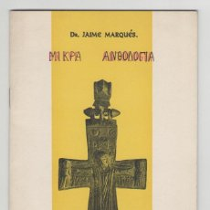 Libros de segunda mano: NUMULITE 2485 DR. JAIME JAUME MARQUÉS MUSEO DIOCESANO DE GERONA ANTOLOGÍA GRIEGO GREC. Lote 115273499