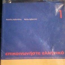 Libros de segunda mano: LIBRO DE GRIEGO N 1 EPICOINOVESTE ELLENICÁ. Lote 134325230