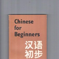 Libros de segunda mano: CHINESE FOR BEGINNERS FOREIGN LANGUAGES PRESS BEIJING 1983 CURSO CHINO INGLES. Lote 148914726