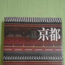 Libros de segunda mano: KYOTO YAMAKEI COLOR DE LUXE - EN JAPONÉS.. Lote 149624030