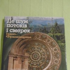 Libros de segunda mano: LIBRO EN UCRANIANO E INGLÉS.. Lote 149625882