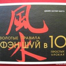 Libros de segunda mano: LIBRO - THE GOLDEN RULES OF FENG SHUI IN 10 SIMPLE LESSONS - JANE BUTLER-BIGGS - EN RUSO.. Lote 150383334