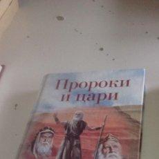 Libros de segunda mano: G-LIV1619 LIBRO LOTE DE 6 LIBROS RUSOS LOS DE FOTO DUDAS PREGUNTAR. Lote 166697634