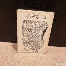 Libros de segunda mano: LIBRO EN LENGUA ARABE..... Lote 168485880