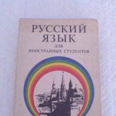 Libros de segunda mano: LENGUA RUSA PARA ESTUDIANTES EXTRANJEROS. V G KOSTOMAROV, V I POLOVNIKOVA, L N SHVEDOVA. LIBRO. Lote 180837491