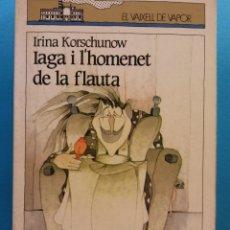 Livres d'occasion: IAGA I L'HOMENET DE LA FLAUTA. IRINA KORSCHUNOW. EL VAIXELL DE VAPOR. EDITORIAL CRUÏLLA. Lote 183279851