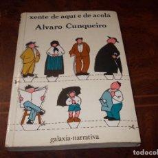 Libros de segunda mano: XENTE DE AQUÍ E DE ACOLÁ, ALVARO CUNQUEIRO, GALAXIA-NARRATIVA 3ª ED. MAIO 1981 CAIXA AFORROS GALICIA. Lote 186284650