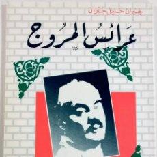Libros de segunda mano: NINFAS DEL VALLE (EN ÁRABE) - ARAIS AL MURÛJ عرائس المروج GIBRAN KHALIL GIBRAN (1994). Lote 187427307