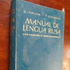 Libros de segunda mano: RUSO - LIBRO - MANUAL DE LENGUA RUSA , PARA ESPAÑOLES E HISPANOAMERICANOS . KOPILOVA RAMSINA 1971. Lote 190337482