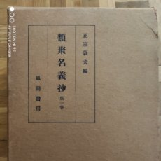 Libros de segunda mano: MASAMUNE ATSUO. EDITA KAZAMA SHOBO. 1958. Lote 194201118