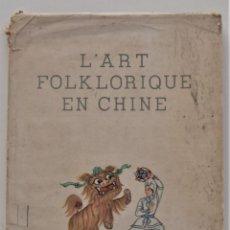 Libros de segunda mano: L´ART FOLKLORIQUE EN CHINE (EL ARTE FOLCLÓRICO EN CHINA) - EN FRANCÉS - EDITADO EN PEKÍN AÑO 1955. Lote 196653890