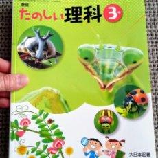 Libros de segunda mano: LIBRO DE TERCERO DE PRIMARIA JAPÓN. CIENCIAS NATURALES. EN JAPONÉS. INSECTOS, EXPERIMENTOS ETC... Lote 203631118