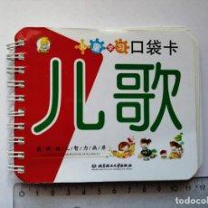 Libros de segunda mano: CUENTO CHINO CON ANILLAS ISBN 9787564011580 APRENDIZAJE EN CHINO BEIJING INSTITUTE TECHNOLOGY PRESS. Lote 208179120