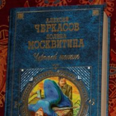 Libros de segunda mano: LOTE 3 LIBROS EN RUSO. Lote 208815877