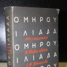 Libros de segunda mano: HOMERO. ILIADA.. Lote 211452259