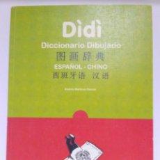 Libros de segunda mano: DÌDÌ. DICCIONARIO DIBUJADO ESPAÑOL-CHINO, ANDRÉS MARTÍNEZ RAMOS. PRENSA UNIVERSITARIA 9788495955241. Lote 212546696