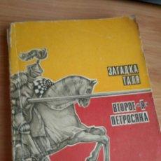 Libros de segunda mano: NOVELA EN RUSO. VIKTOR VASILEV, IMPRESO EN MOSCU 1973 URSS. Lote 228368915