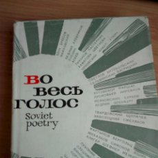 Libros de segunda mano: POESIA SOVIETICA. LIBRO EN RUSO E INGLES. VARIOS AUTORES. Lote 228369085