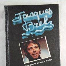 Libros de segunda mano: JACQUES BREL · POÉSIES ET CHANSONS. ÉDITIONS RADOUGA, MOSCOU, 1988. Lote 228509240