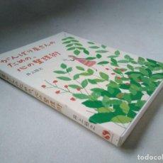 Libros de segunda mano: GANBARIYASAN NO TAME NO KOKORO NO SEIRIJUTSU, BY HIROYUKI INOUE. Lote 232710186