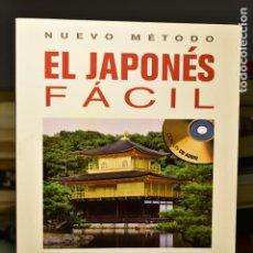 Libros de segunda mano: EL JAPONÉS FÁCIL. NUEVO MÉTODO- ED. DEL VECCHI. Lote 235471430