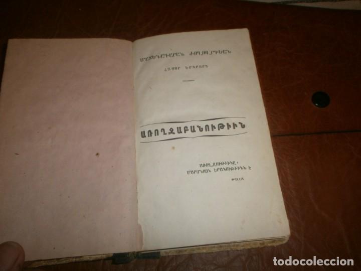 CURIOSO LIBRO DE 1854 MEDICINA ESCRITO EN ARMENIO MEDIDA 17X11 CM. PROLOGO 14 PG. LIBRO 181 PG. (Libros de Segunda Mano - Otros Idiomas)