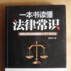 Libros de segunda mano: COMPRENDER EL SENTIDO COMUN DEL DERECHO - ZHANG HONG JUN ** IDIOMA CHINO. Lote 243988425