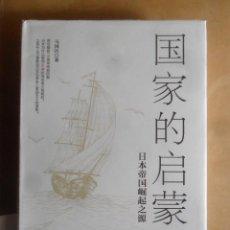 Libros de segunda mano: ILUSTRACION NACIONAL - MAGUOCHUAN ** IDIOMA CHINO. Lote 243988785