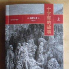 Libros de segunda mano: LA HISTORIA DE LOS CRUZADOS - SHIONO CHIYO ** IDIOMA CHINO. Lote 243989045