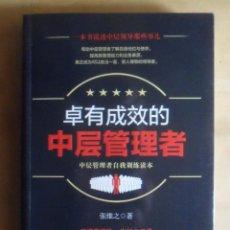 Libros de segunda mano: GERENTES INTERMEDIOS EFECTIVOS - ZHANG WEIZHI - ** IDIOMA CHINO. Lote 243989310