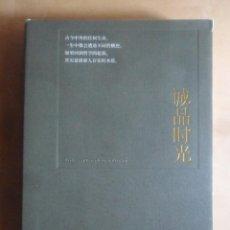 Libros de segunda mano: TIEMPOS DE ELITE - KUN JING YI ** IDIOMA CHINO. Lote 243989680